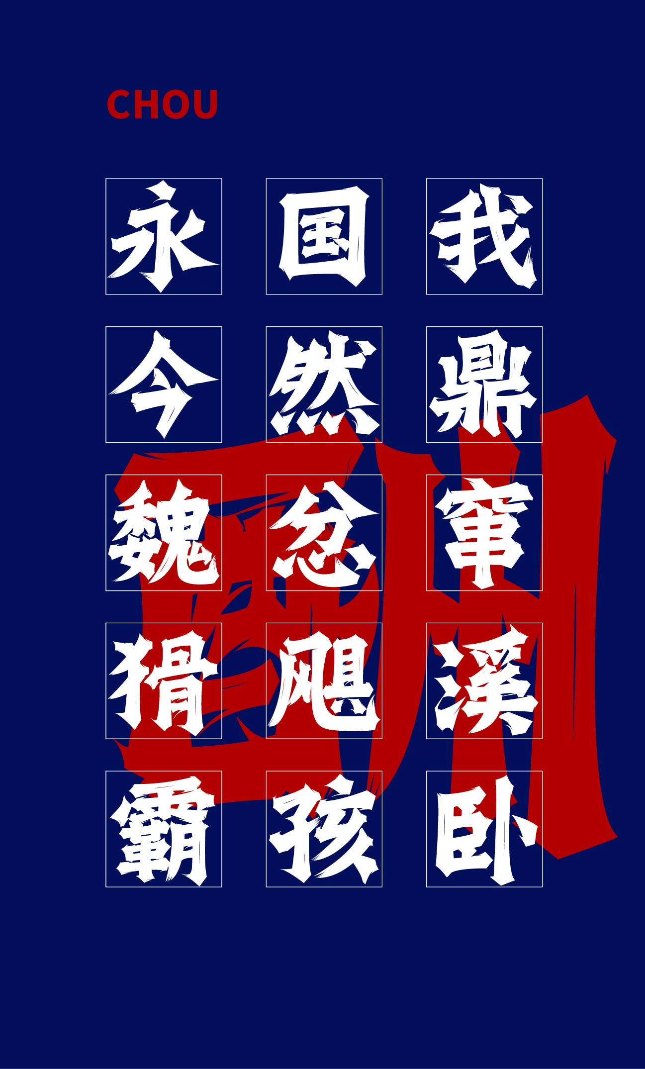 Correct, neat and standard Chinese character font design