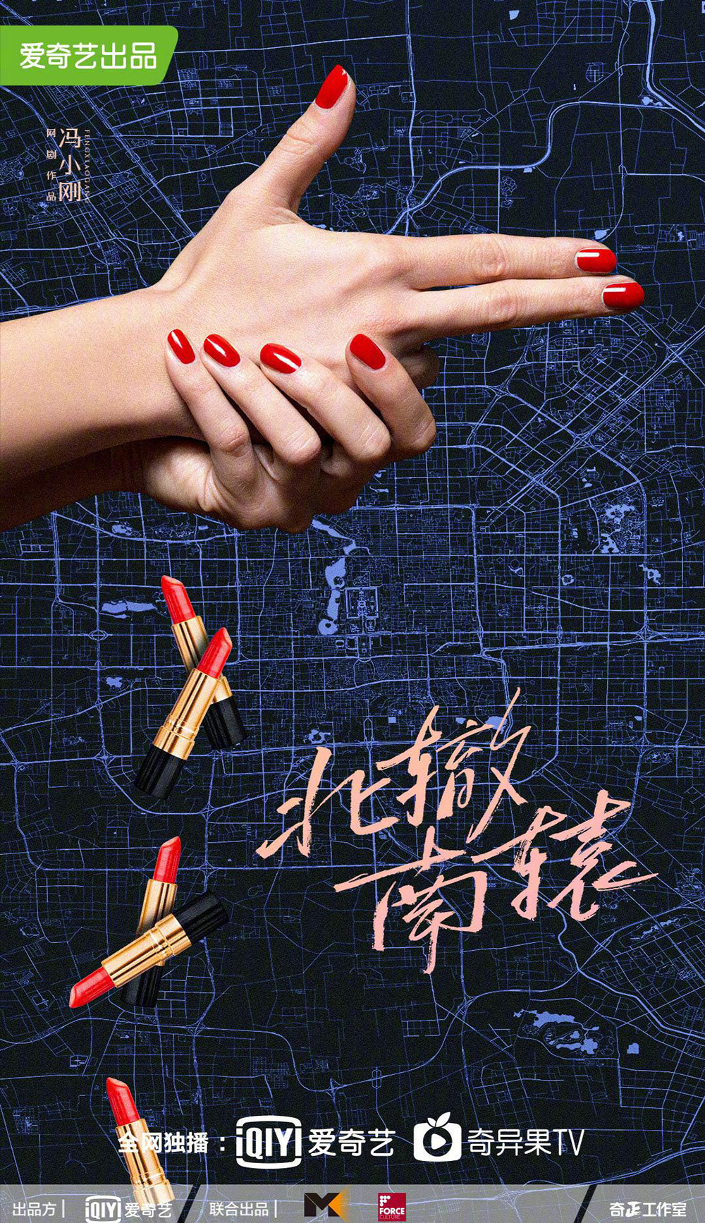 Handwritten movie calligraphy fonts-Inscription for the title of Xiaogang Feng's new play