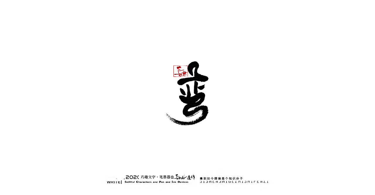 Interesting Chinese Creative Font Design-Wonderful Chinese characters