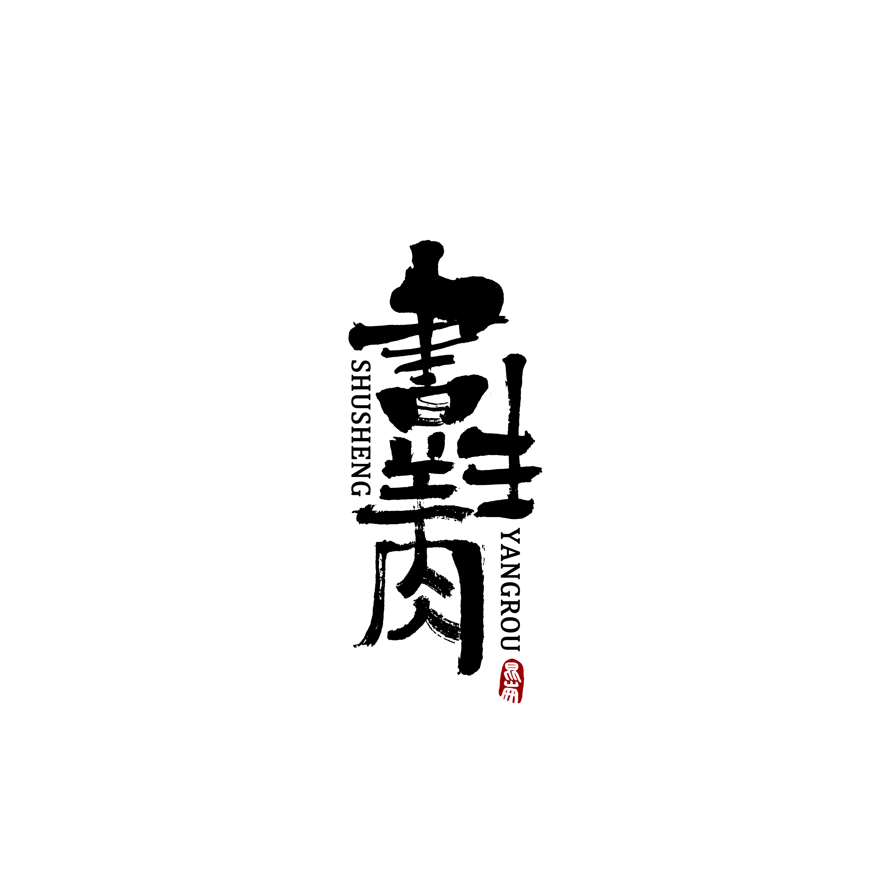 Inspiration for Returning to Wuzhen-Words and Jiangnan