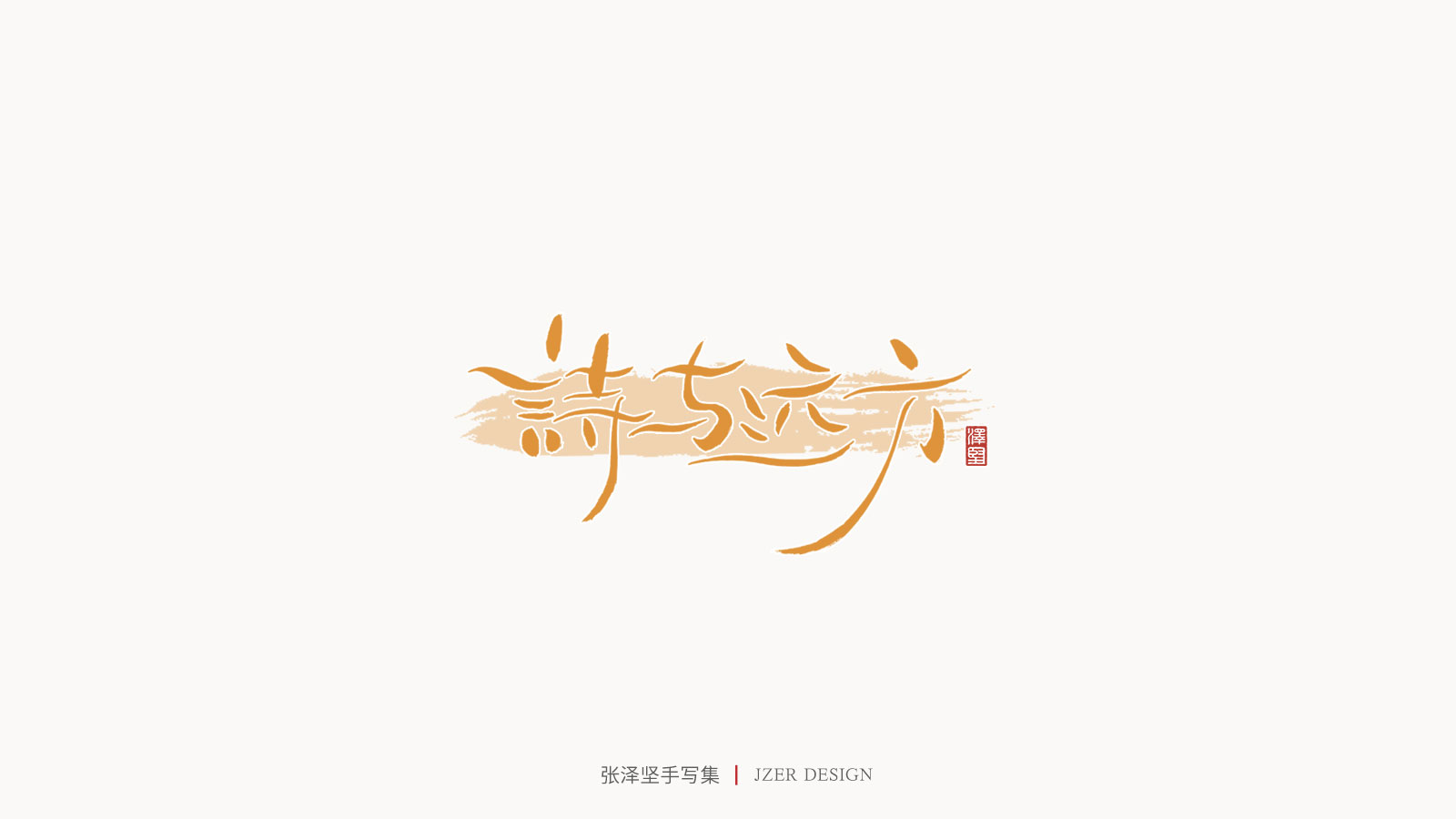 25P Poetic Chinese fonts