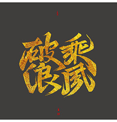 Permalink to 7P '乘风破浪' Chinese font design of Chinese phrases