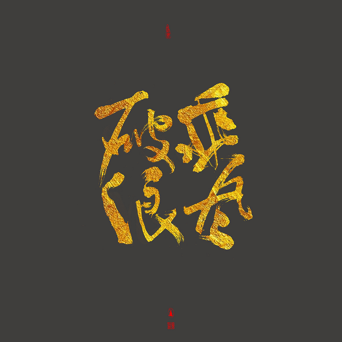 7P '乘风破浪' Chinese font design of Chinese phrases