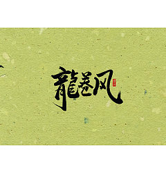 Permalink to 8P Chinese font design reference to inspire your design inspiration
