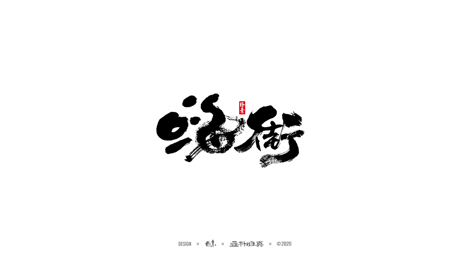 Phrase design of eight characters