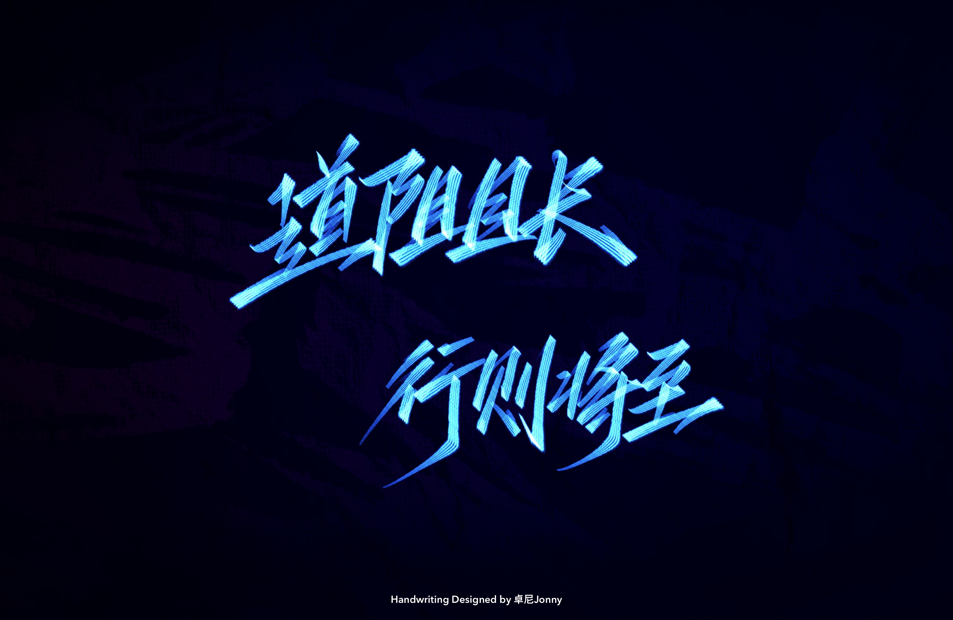 Fluorescent calligraphy font