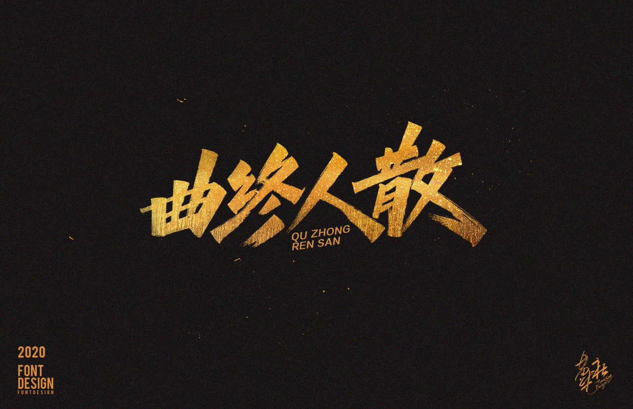 11P Creative Chinese font reconstruction album #.2