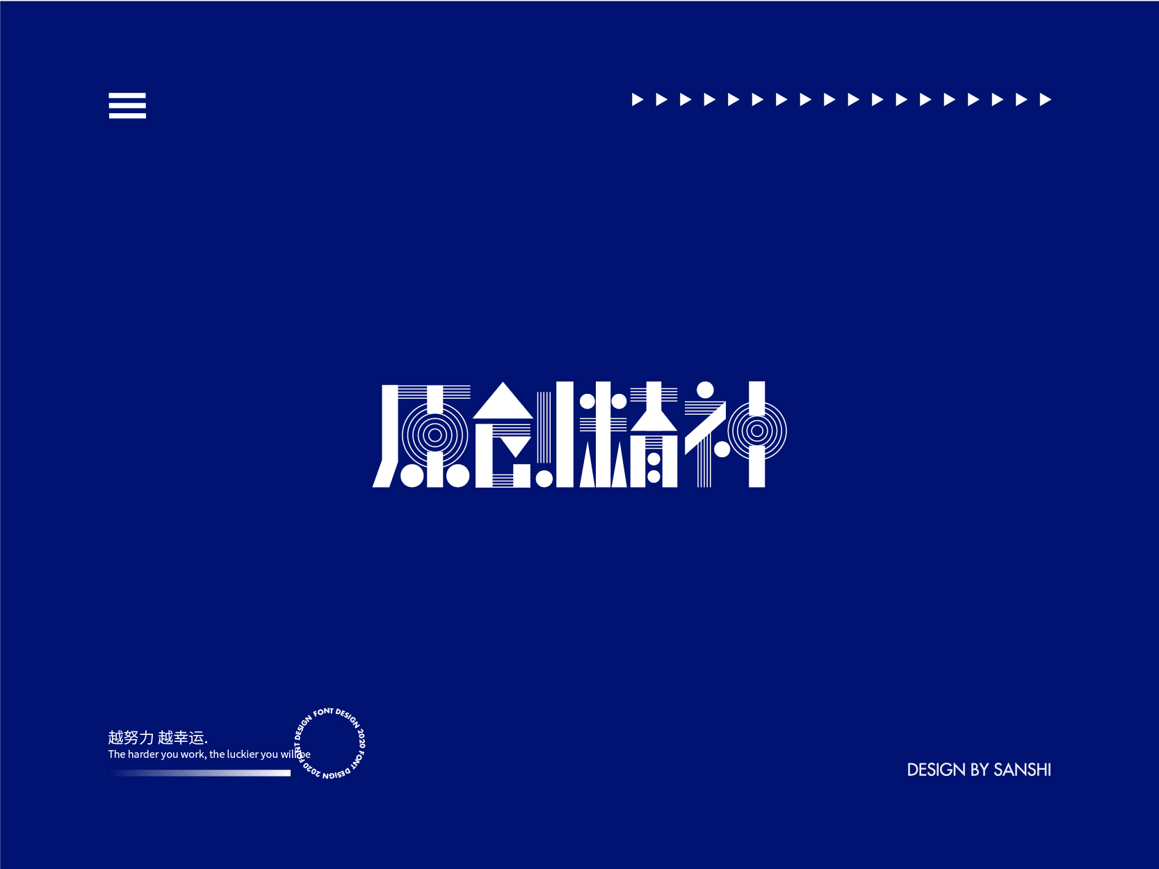 30P Creative Chinese font reconstruction album #.1