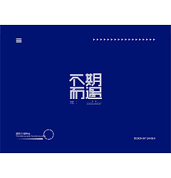 Permalink to 30P Creative Chinese font reconstruction album #.1
