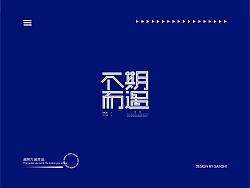 30P Creative Chinese font reconstruction album #.1