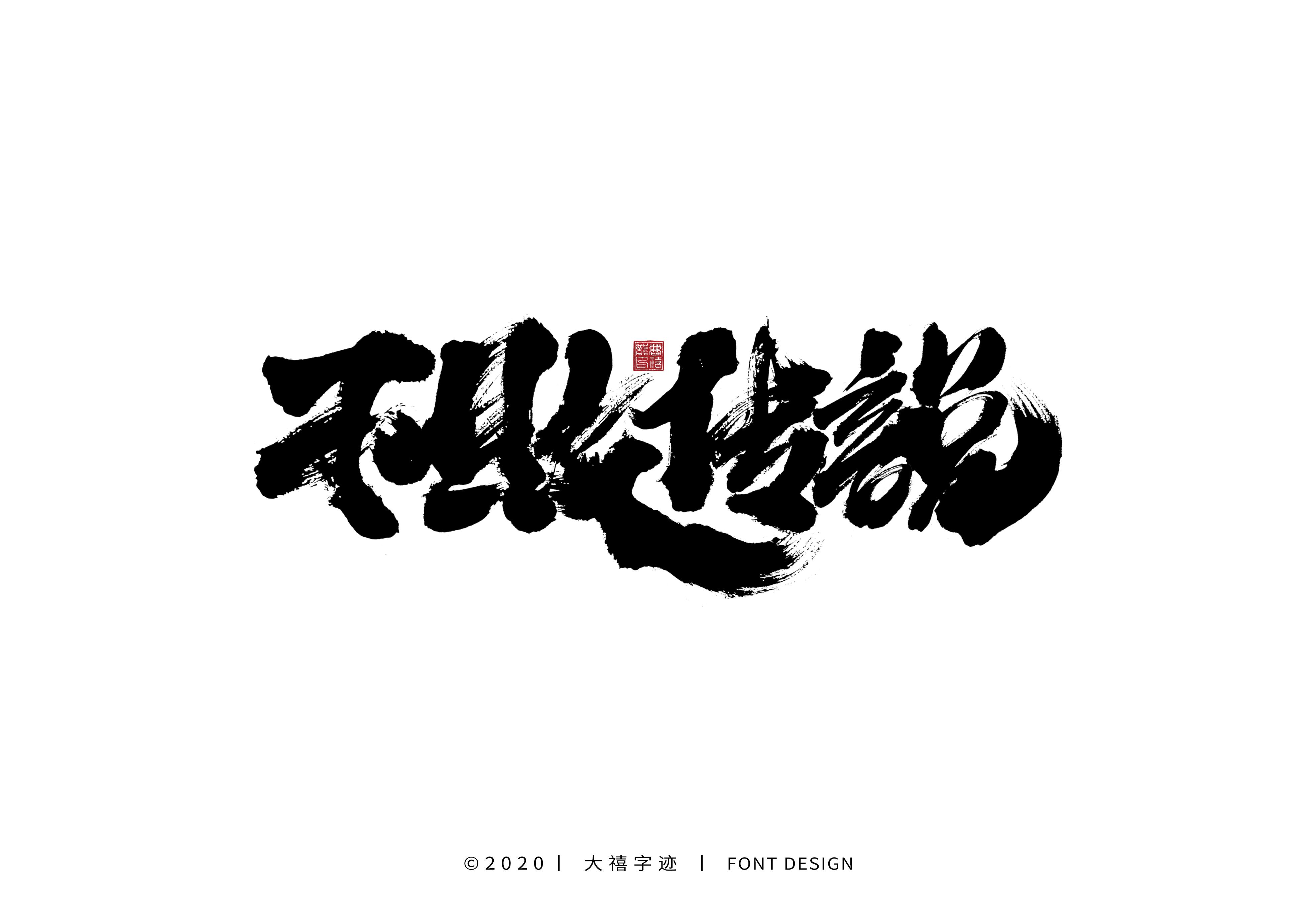26P Creative Chinese font reconstruction album #.3