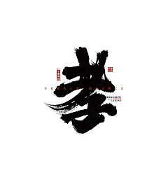 Permalink to 26P Creative Chinese font reconstruction album #.3