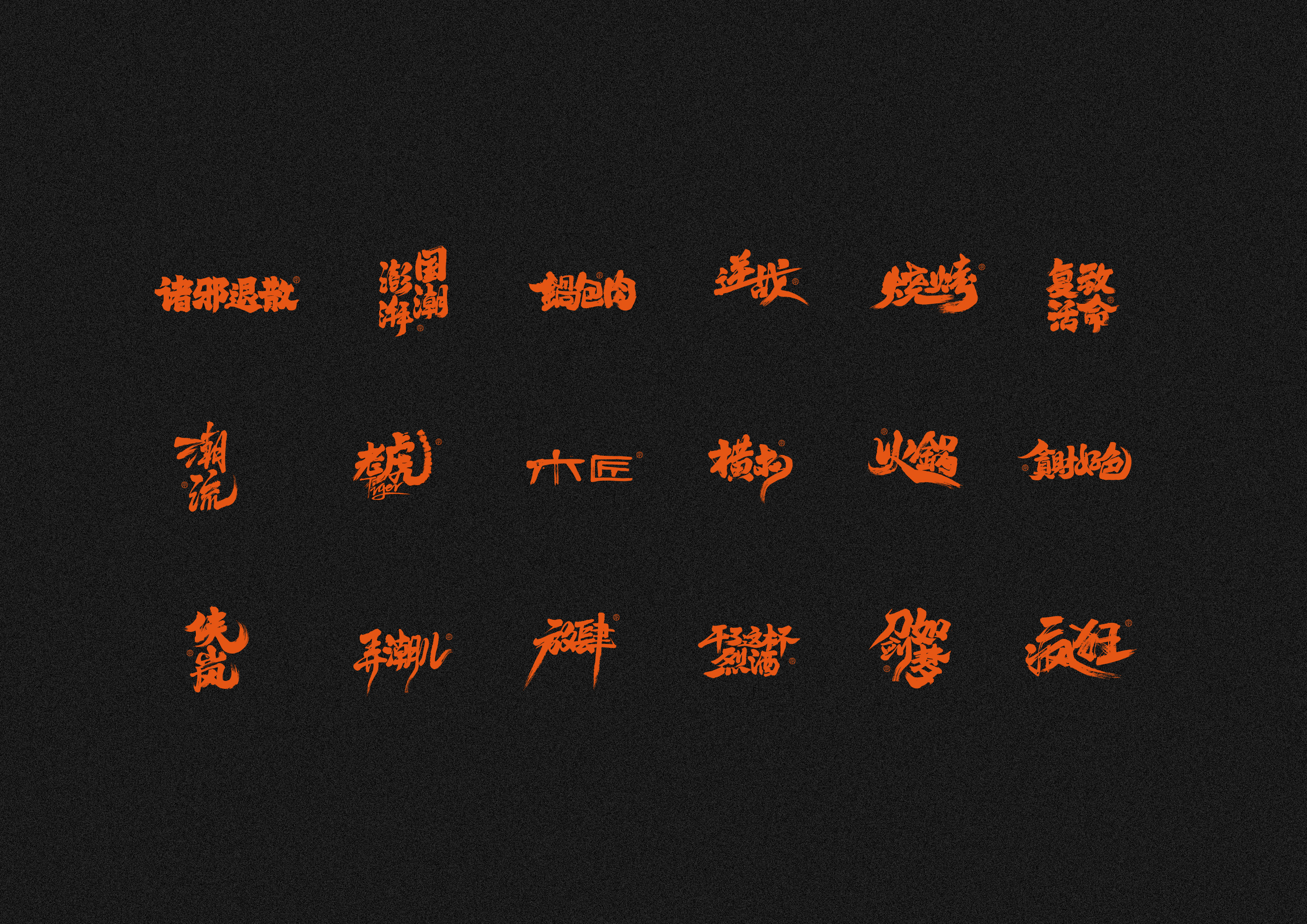 20P Creative Chinese font reconstruction album #.7