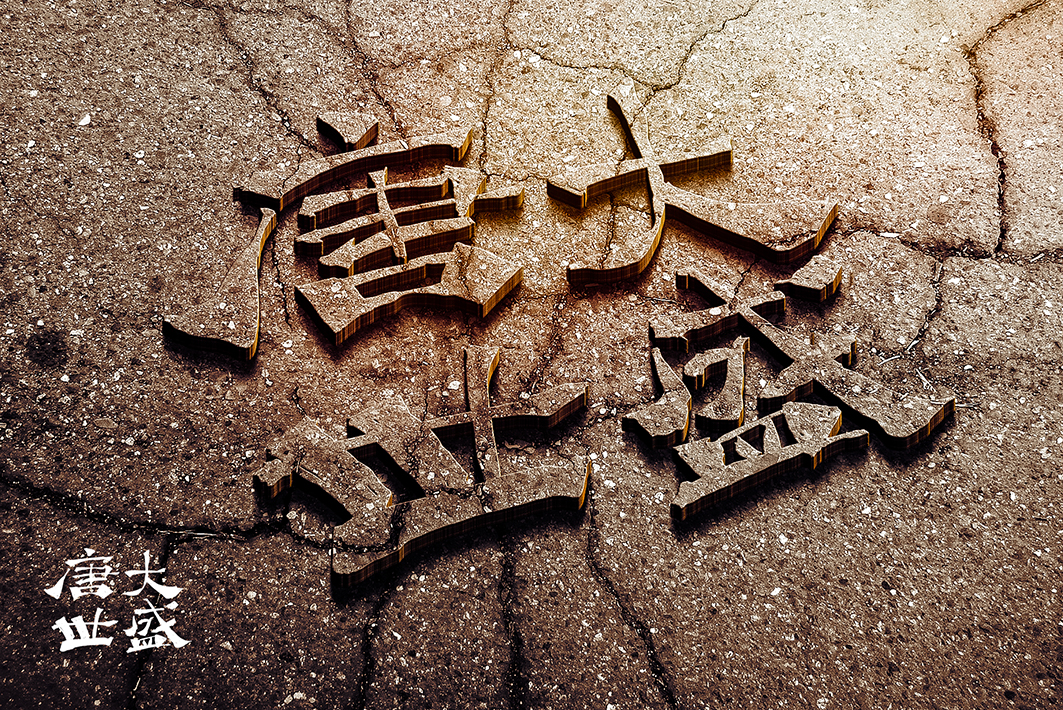 19P Creative Chinese font reconstruction album #.9