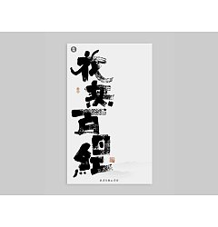 Permalink to 10P Creative Chinese font reconstruction album #.12
