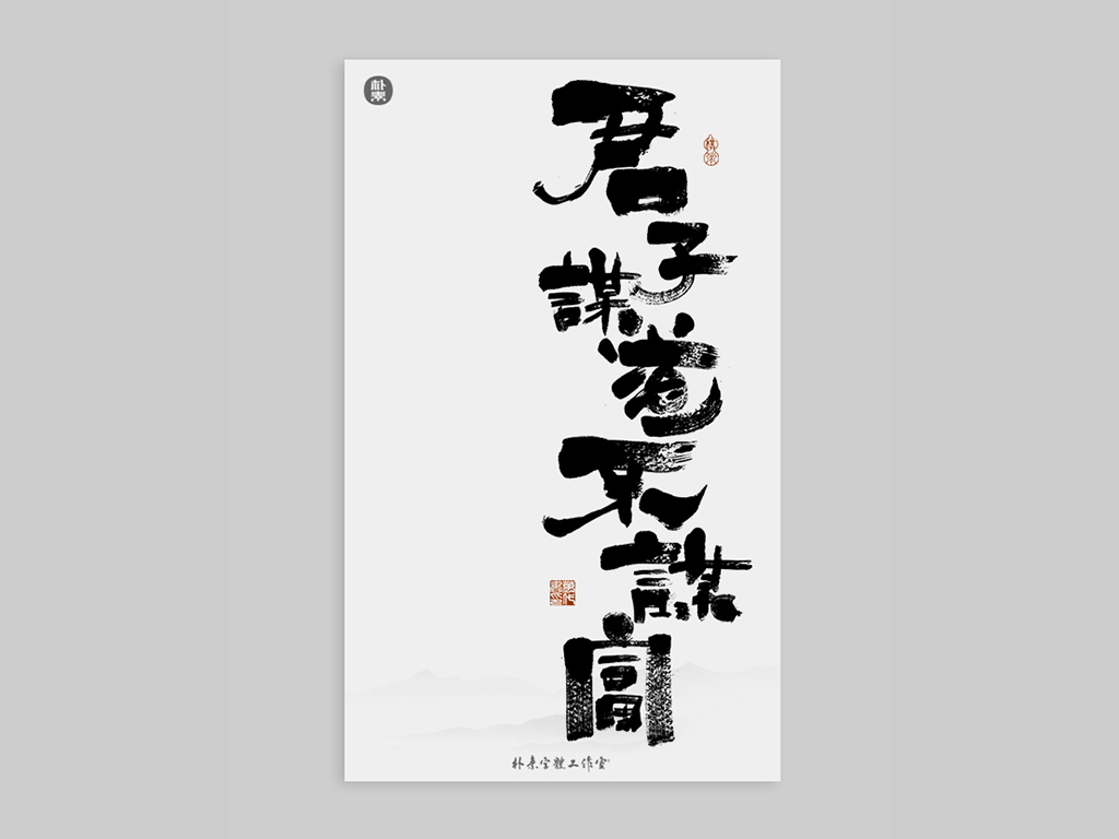 10P Creative Chinese font reconstruction album #.12