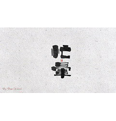 Permalink to 17P Creative Chinese font reconstruction album #.11