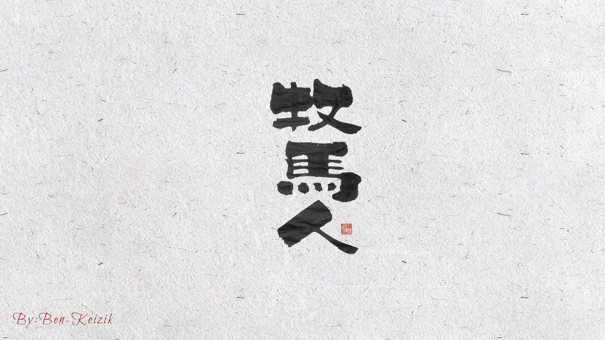 17P Creative Chinese font reconstruction album #.11