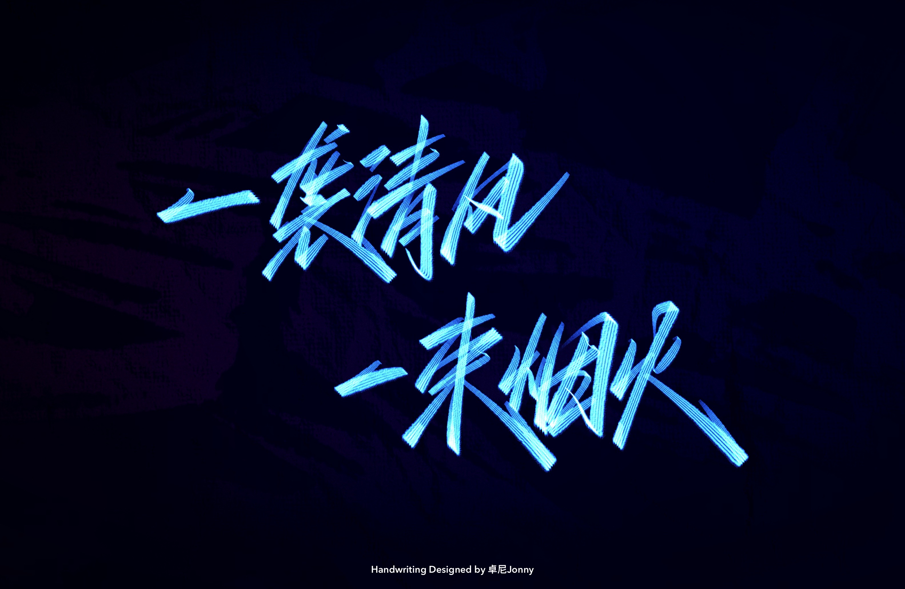 Smart and dynamic fluorescent font design