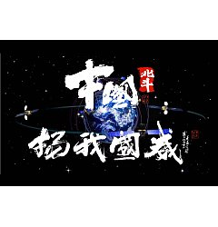 Permalink to Celebrate the official opening of Beidou-3 in China!