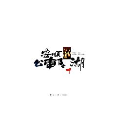 Permalink to Calligraphy logo- Chinese traditional culture brush font design
