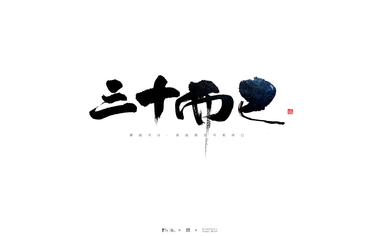 Calligraphy logo- Chinese traditional culture brush font design