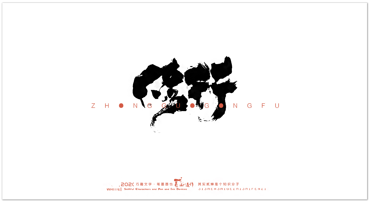 Wonderful Chinese characters [Chinese martial arts]