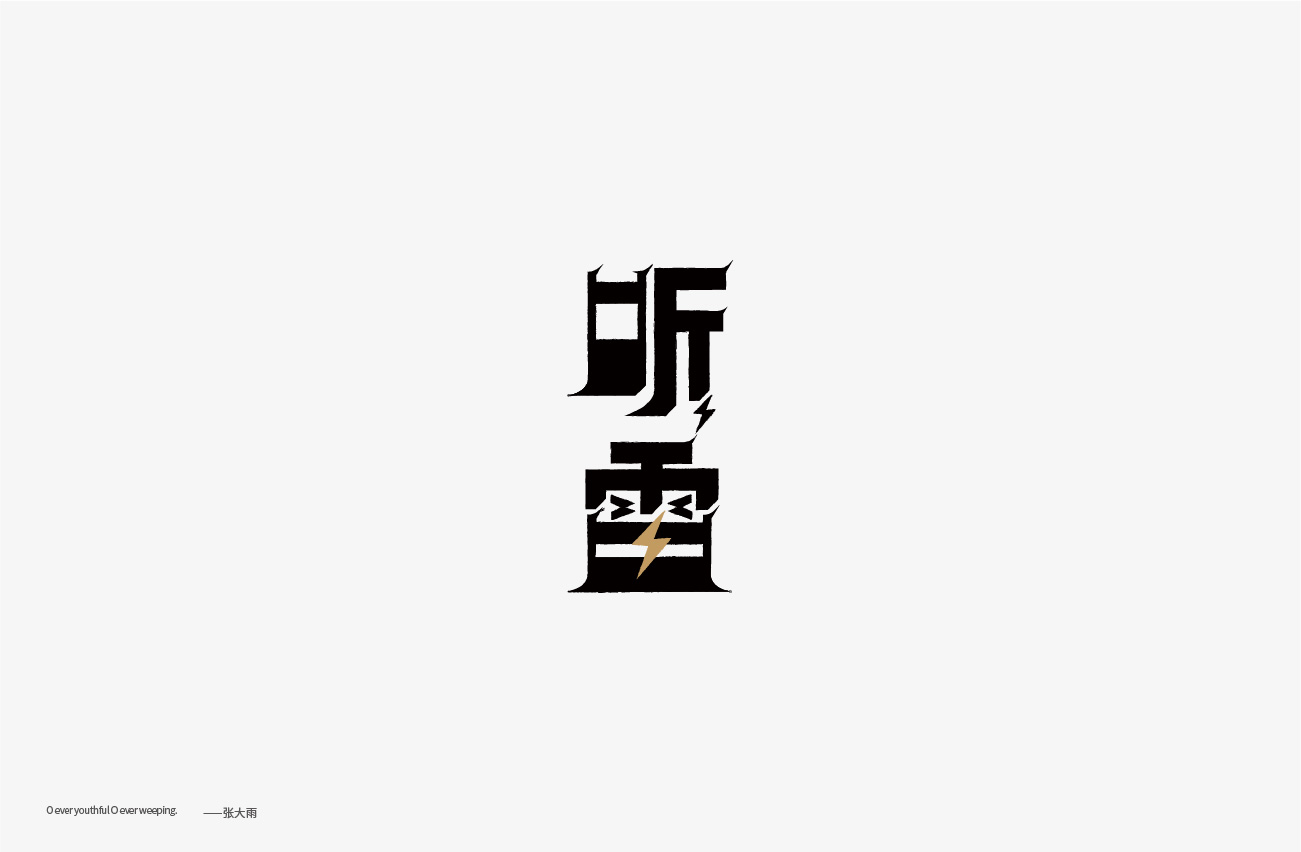 Lovely Chinese Creative Font Design Breaking through Imagination