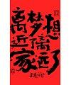 Handwritten copy of Mid-Autumn Festival/Mid-Autumn Festival poster font \ calligraphy font