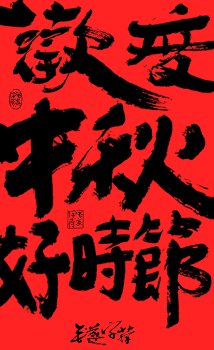 Handwritten copy of Mid-Autumn Festival/Mid-Autumn Festival poster font \ calligraphy font