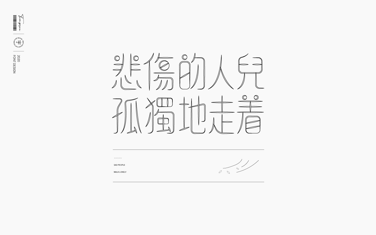 Chinese Creative Writing Brush Font Design-June July font poster