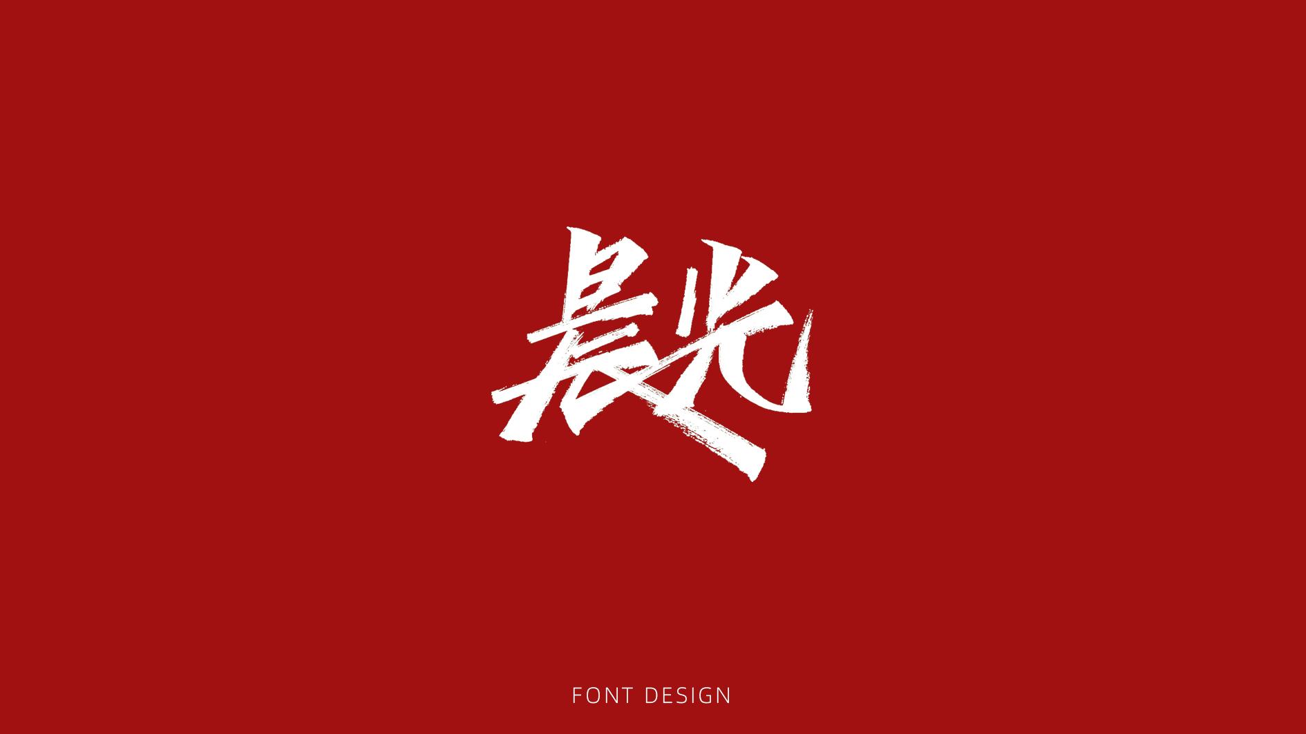 Stylish handwriting brush font design II