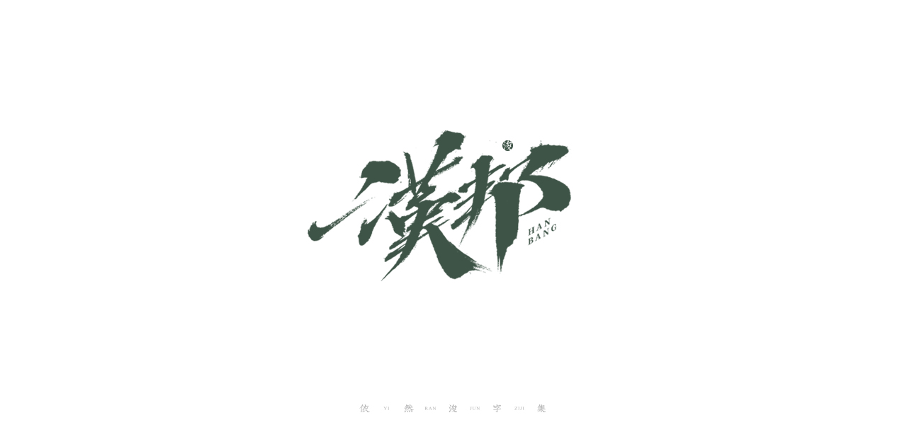 Chinese Creative Writing Brush Font Design-Handwritten art fonts