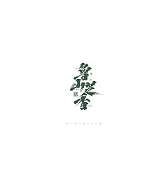 Permalink to Chinese Creative Writing Brush Font Design-Handwritten art fonts