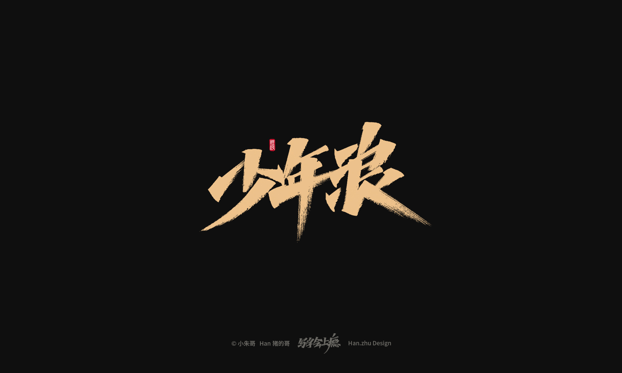 15P Creative Chinese font reconstruction album #.13