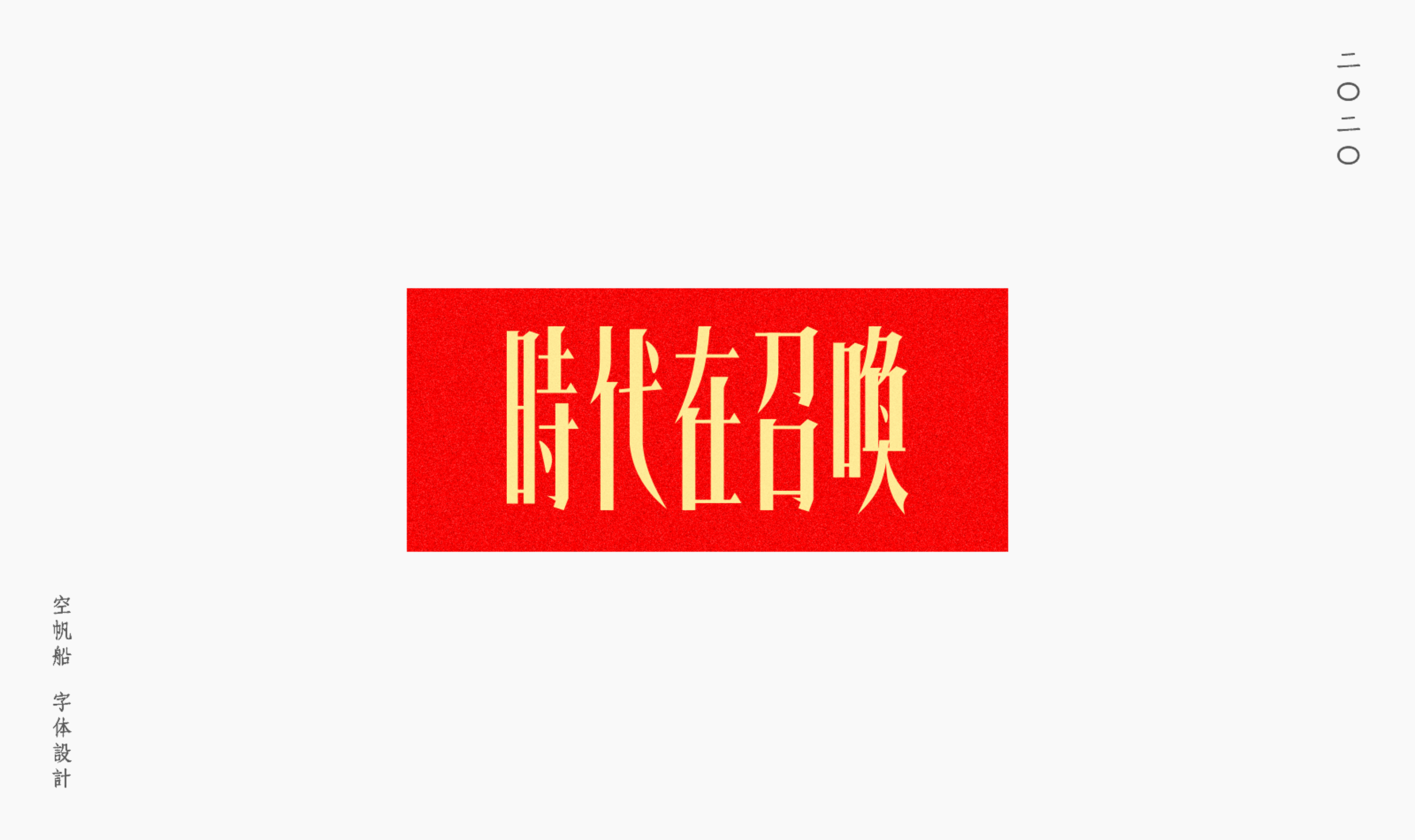 24P  Creative Chinese font reconstruction album #.16