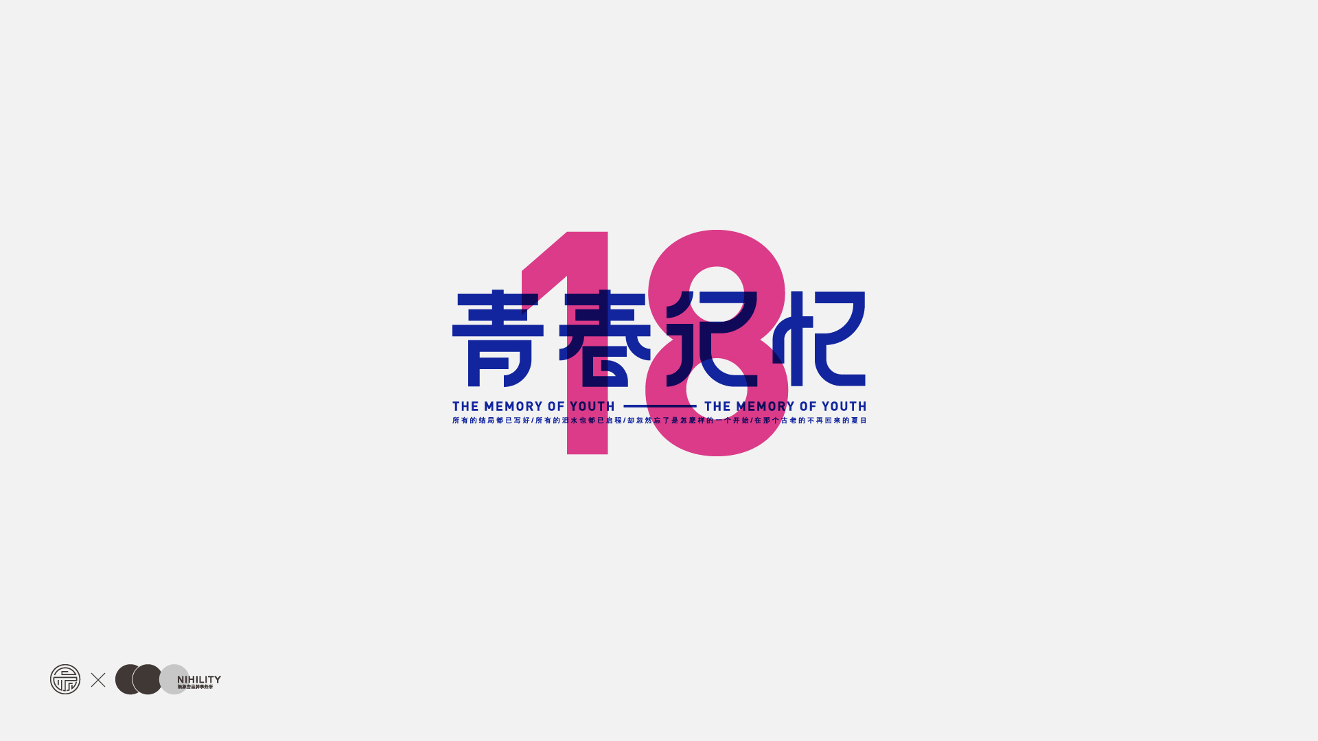 49P Creative Chinese font reconstruction album #.14
