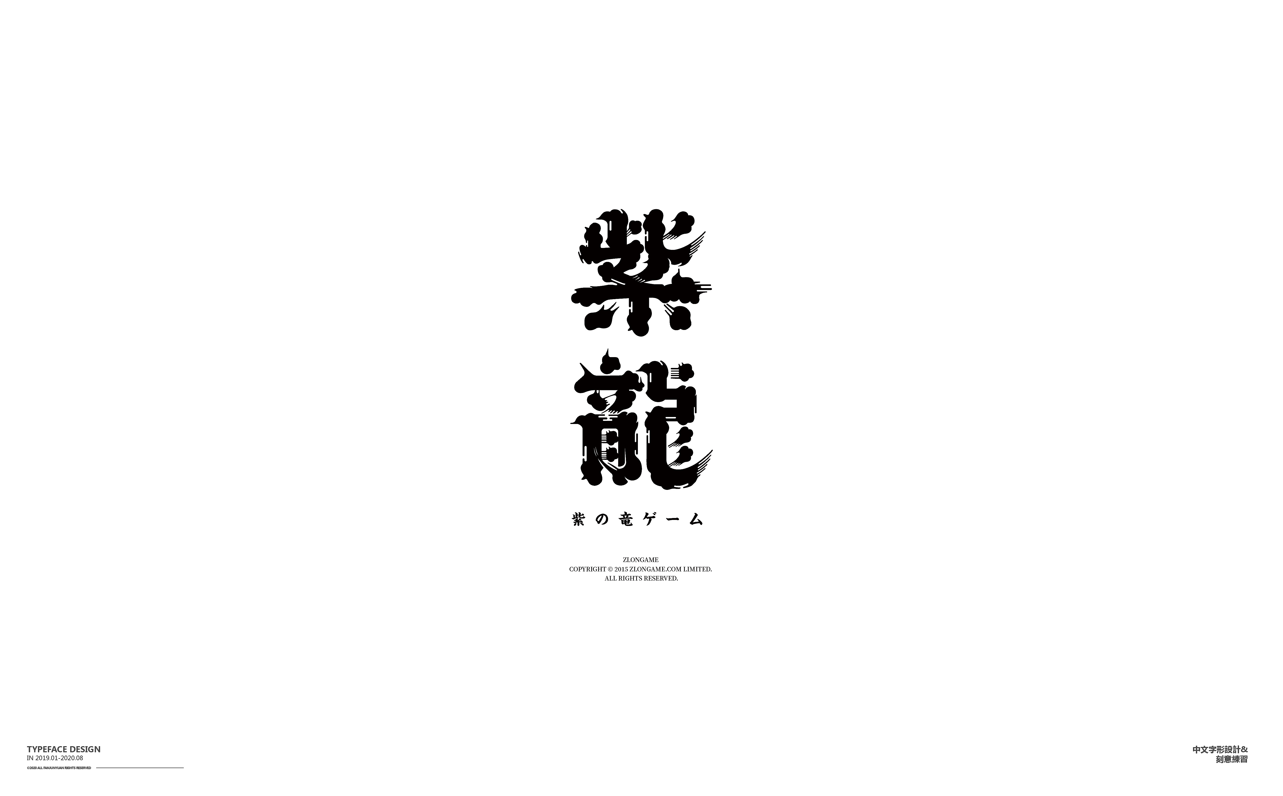 Chinese Creative Writing Brush Font Design-Work hard and live well