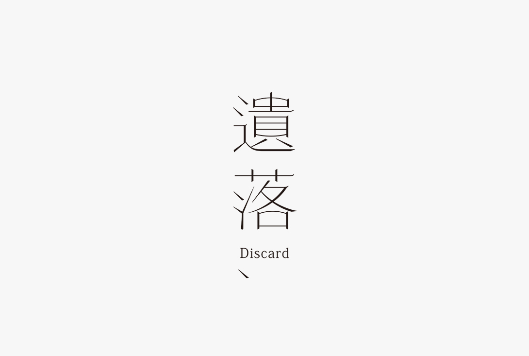 Chinese Creative Writing Brush Font Design-Some words typeface