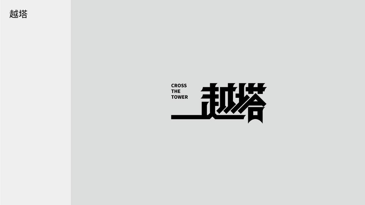 Chinese Creative Writing Brush Font Design