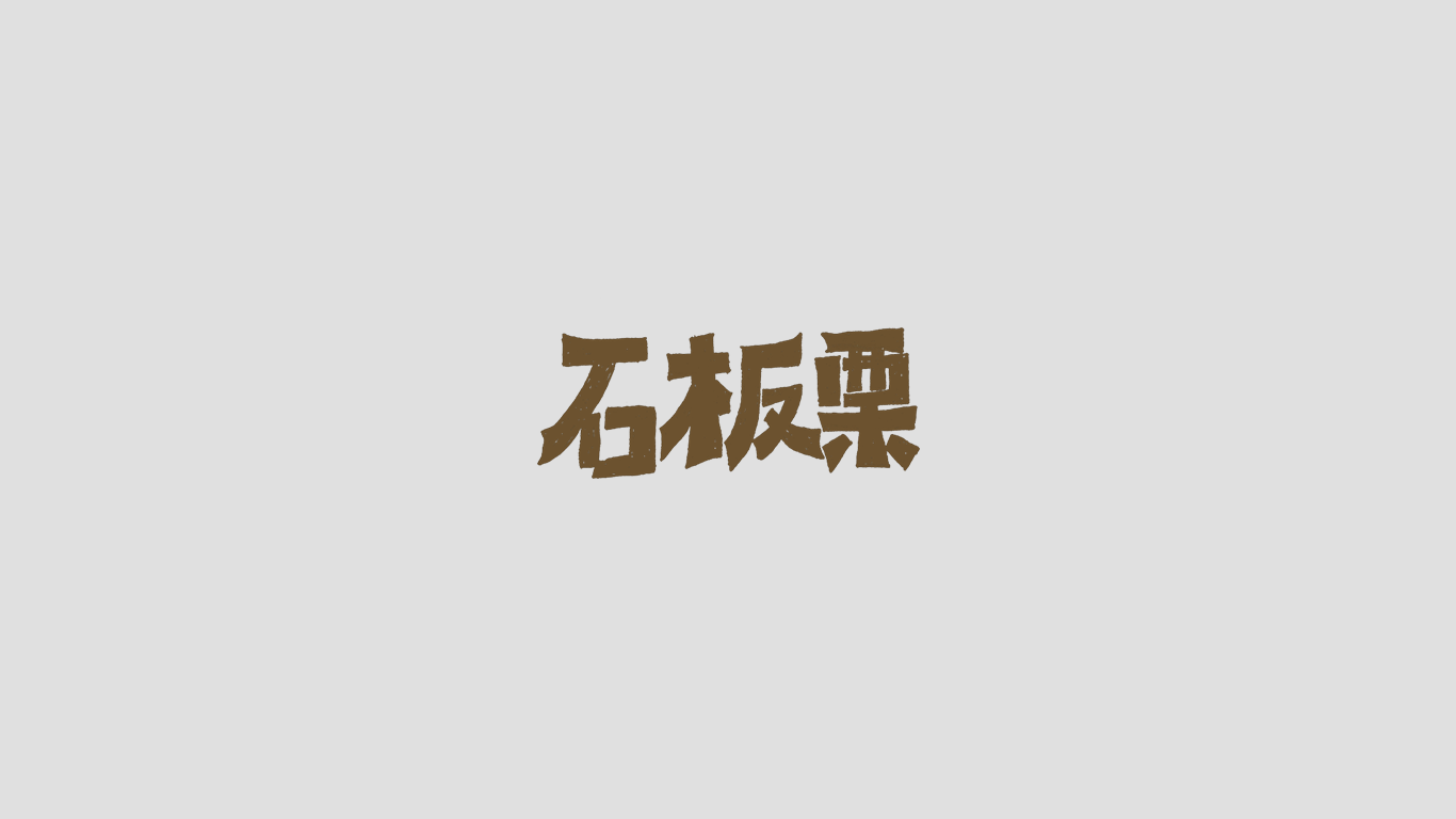 Chinese Creative Writing Brush Font Design-Small Fresh Style