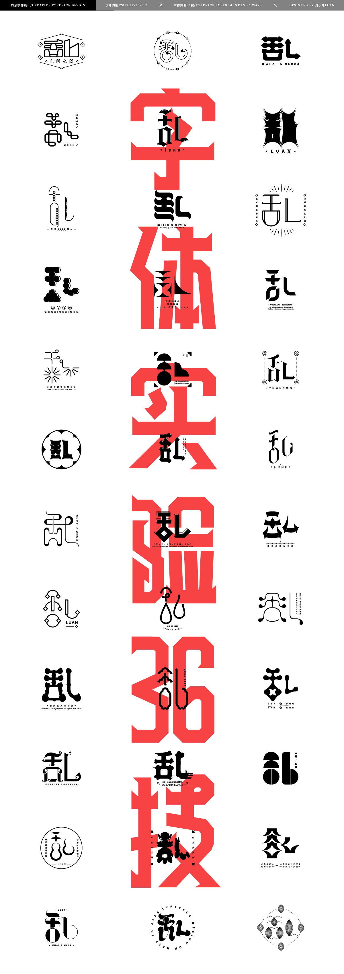 Creative font design of different styles with the word chaos
