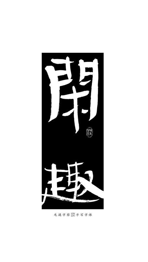 15P Creative Chinese font reconstruction album #.20
