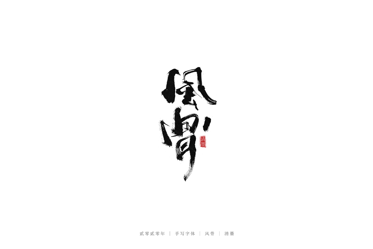 16P Creative Chinese font reconstruction album #.23