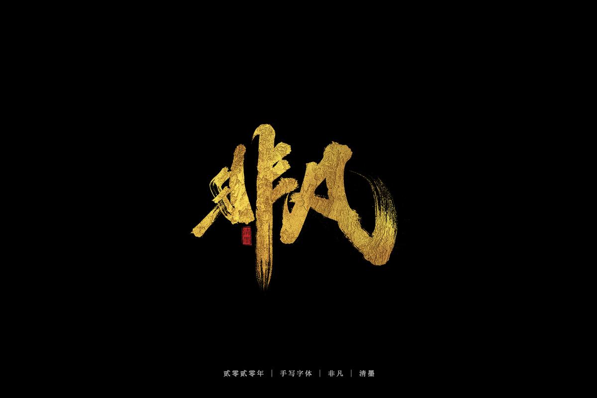 17P Creative Chinese font reconstruction album #.22