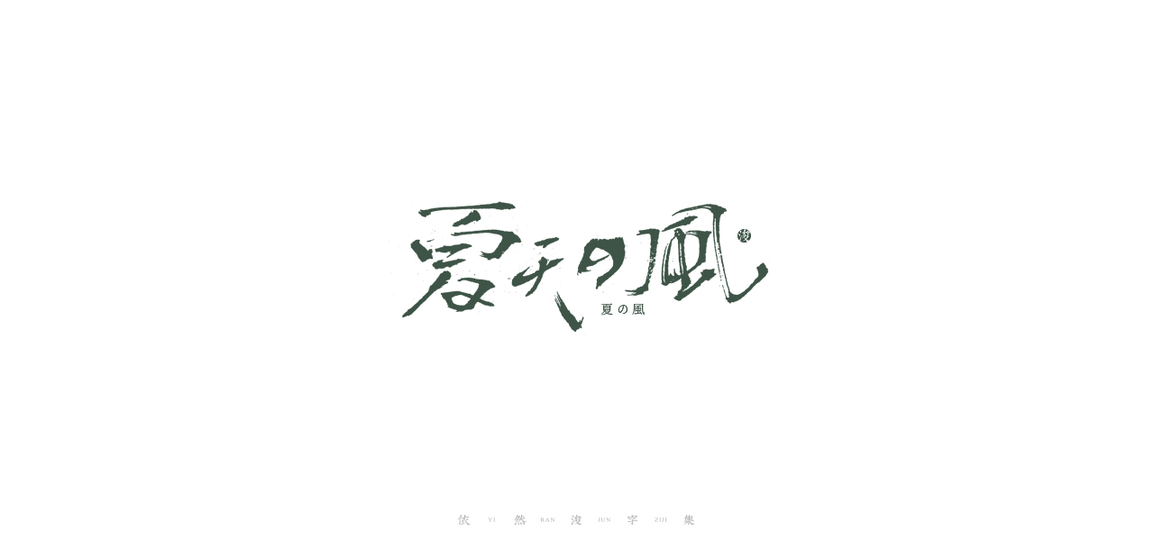 28P Creative Chinese font reconstruction album #.21
