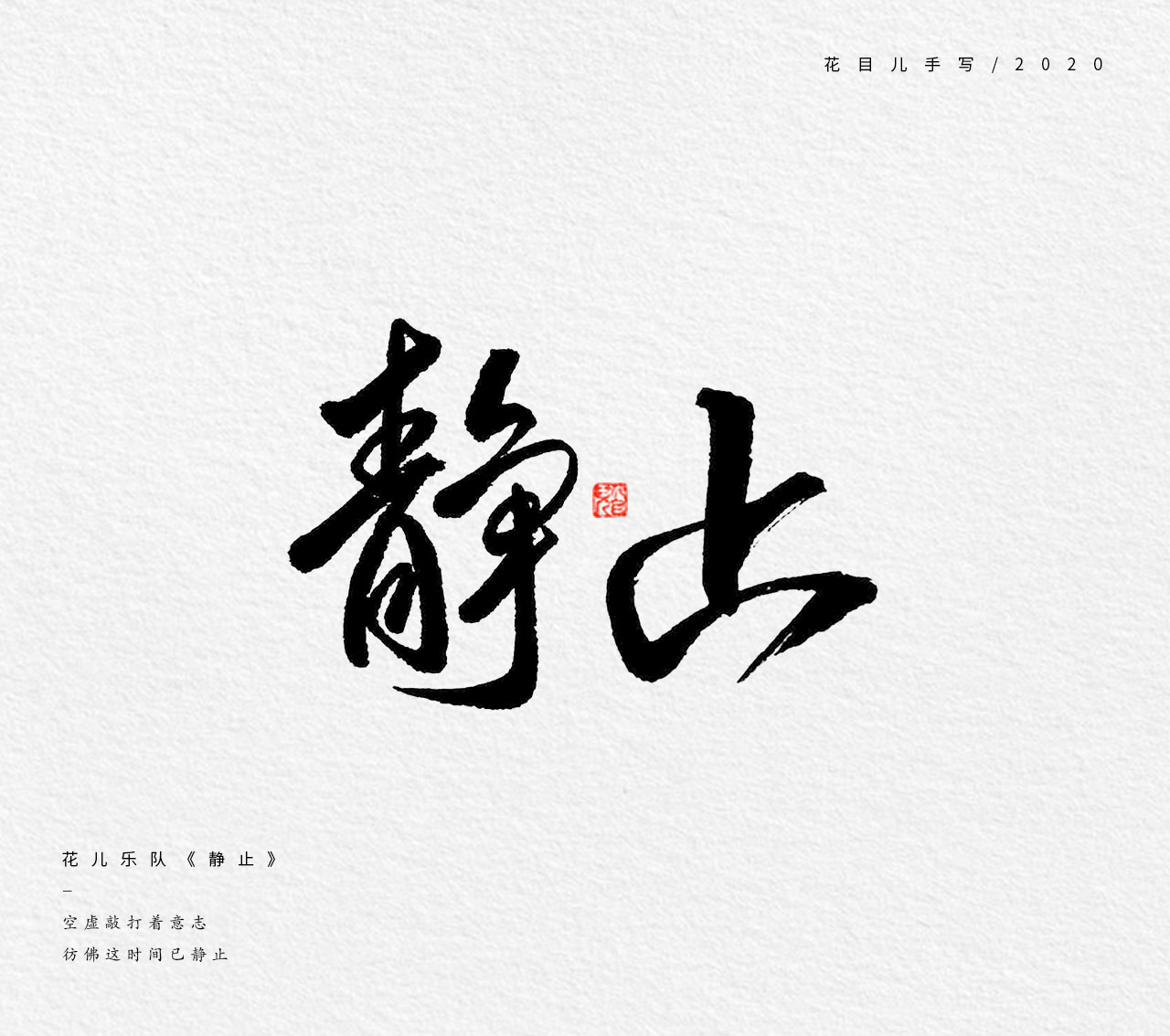 13P Creative Chinese font reconstruction album #.28