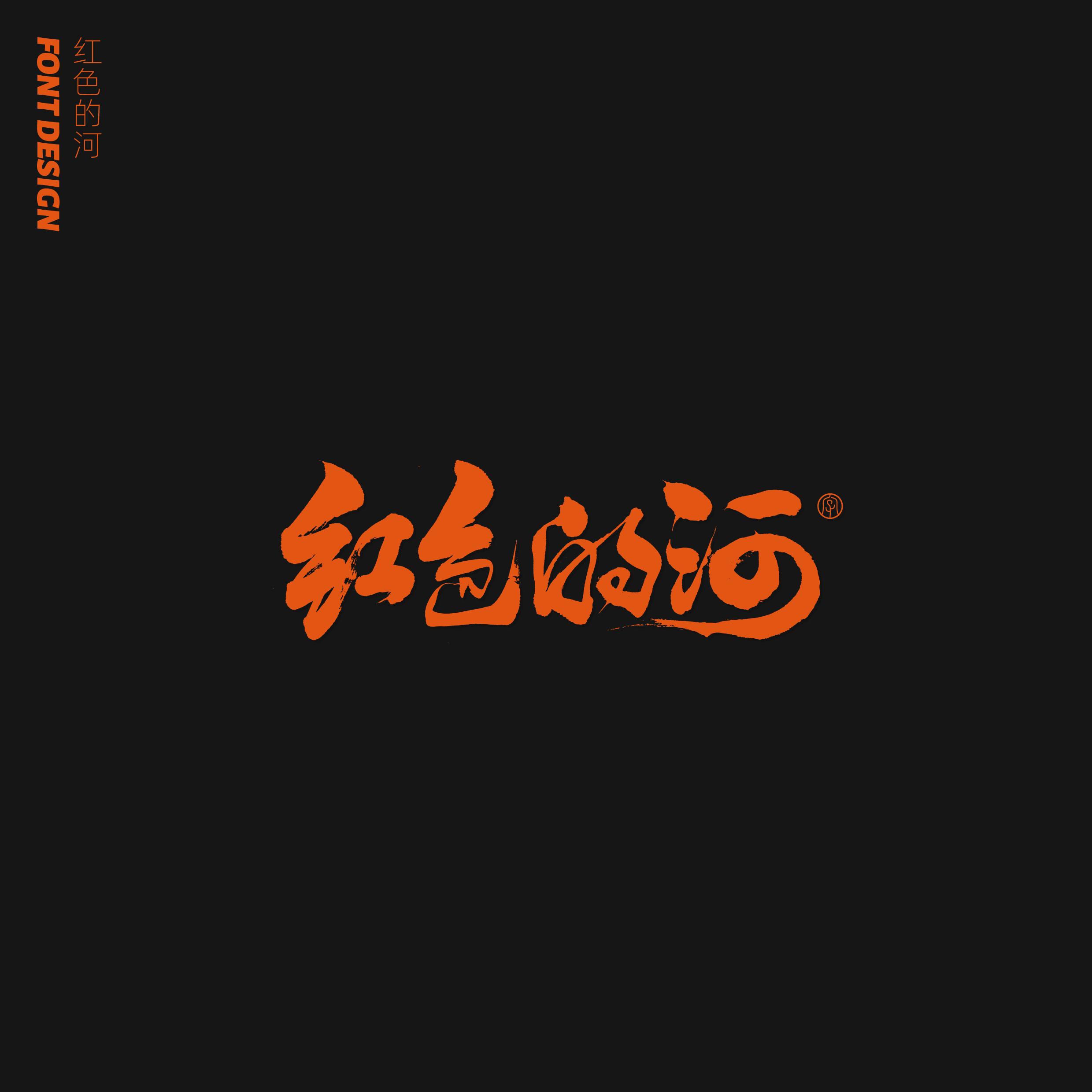 20P Creative Chinese font reconstruction album #.25