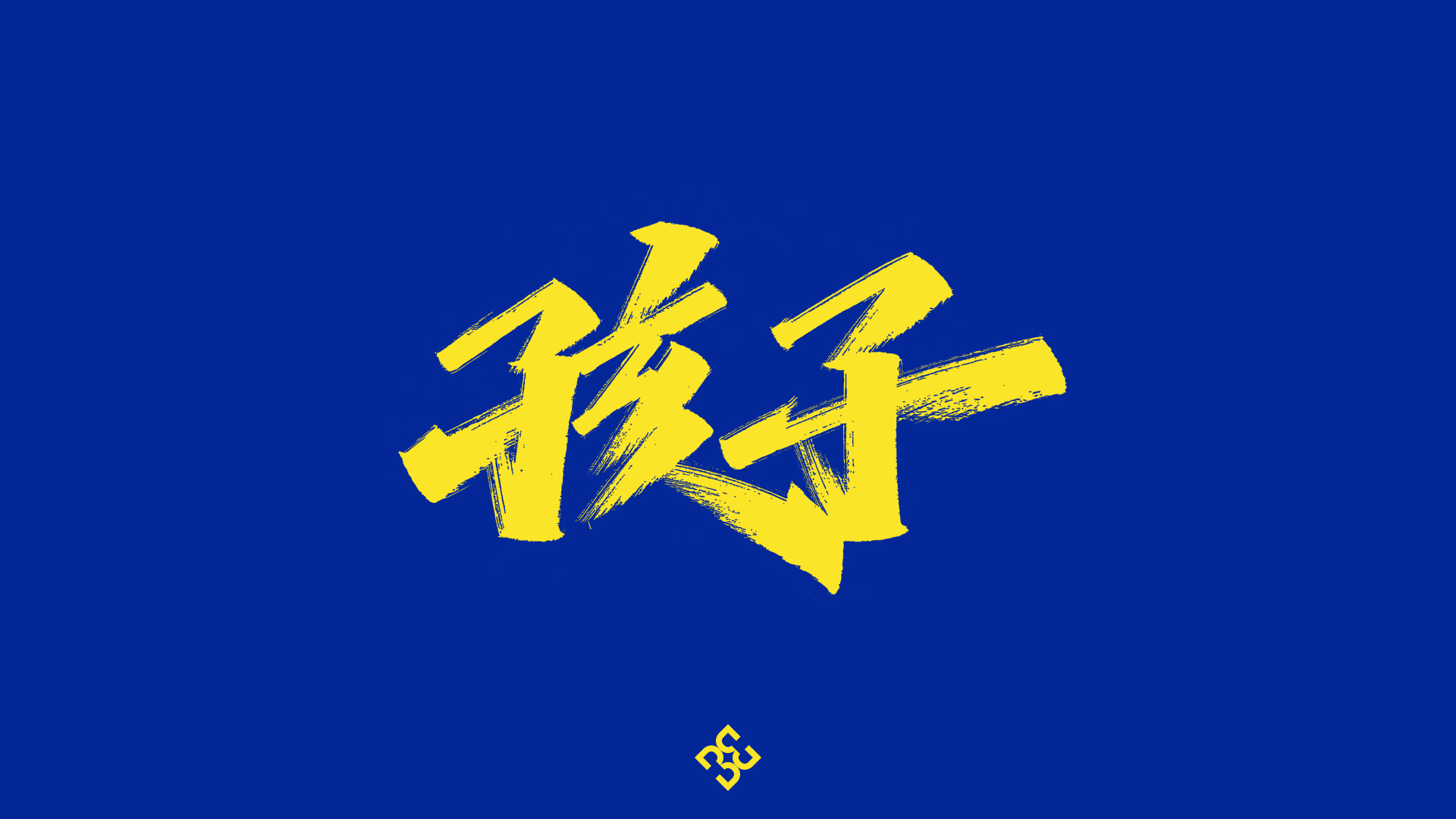 16P Creative Chinese font reconstruction album #.27