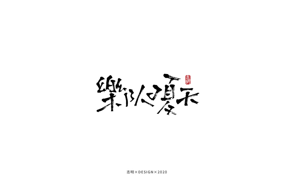 21P Creative Chinese font reconstruction album #.33